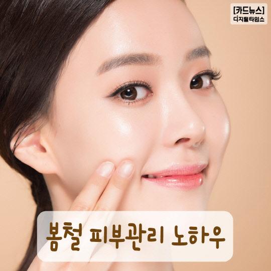 [카드뉴스] 봄철 피부관리 노하우